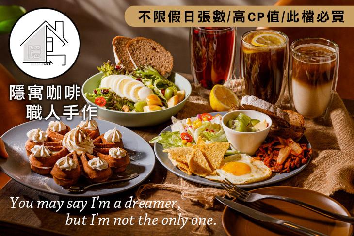 【台北】隱寓咖啡 #GOMAJI吃喝玩樂券#電子票券#美食餐飲