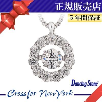 クロスフォー ニューヨーク ダンシングストーン NYP-507 ネックレス 正規品 5年保証 プレゼントBOX付き