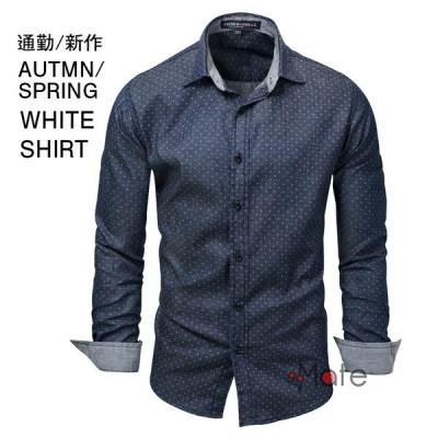カジュアルシャツ メンズ 長袖シャツ シャツ ビジネスシャツ ワイシャツ 新作 春 秋