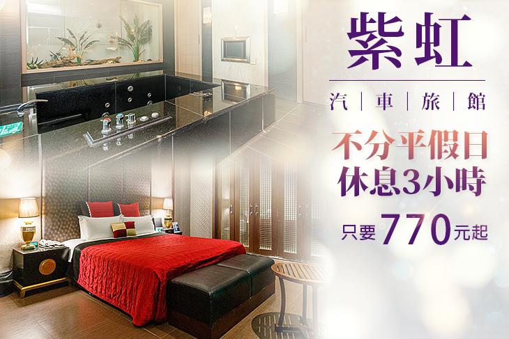 【台北】台北-紫虹汽車旅館 #GOMAJI吃喝玩樂券#電子票券#摩鐵休憩