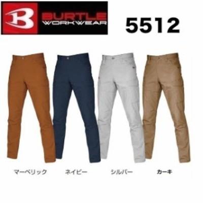 カーゴパンツ バートル 5512 S~6L 製品洗い加工 BURTLE (すそ直しできます)