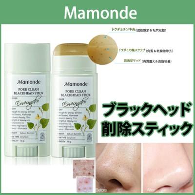 [Mamonde/マモンド]1+1毛穴スッキリ ポアクリーンブラックヘッドスティック18gX1個 18gX2個