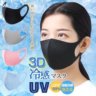 送料無料三枚セット 春夏 通気 花粉症 立体マスク 3Dマスク 高品質 洗える  uvカット 夏用マスク布マスク
