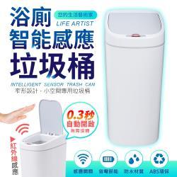 (買一送一)_FJ浴廁IPX3防水紅外線感應垃圾桶(防菌必備)_PV