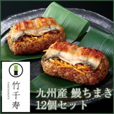 笹ちまき 鰻 12個入り(鰻ちまき×12個) 竹千寿