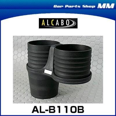 ALCABO アルカボ AL-B110B ブラックカップタイプ ドリンクホルダー