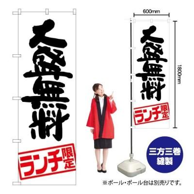 のぼり旗 大盛無料 ランチ限定 SNB-2003(三巻縫製 補強済み)