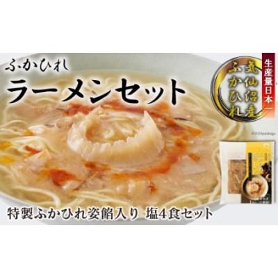 ふかひれラーメン「塩」4食セット<石渡商店>【宮城県気仙沼市】