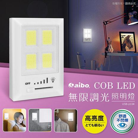 aibo COB LED可調光照明燈(電池式)【VIP活動】