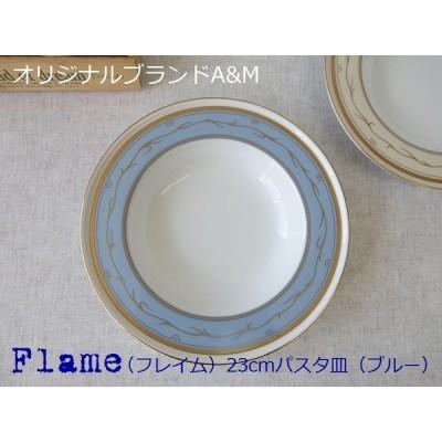 パスタ皿 深め ブランド A&M フレイム ブルー 23cm スープ皿 深皿 レンジ不可 食洗機対応 高級 おしゃれ かわいい おすすめ 北欧風 日本製 人気 モダン