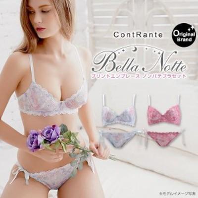 【送料無料】 【メール便(25)】 (コントランテ)ContRante (ベラノッティ)Bella Notte プリントエンブレース ノンパテッド ブラジャー シ