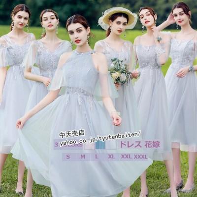 ウェディングドレス 花嫁ドレス ブライドメイドドレス パーティードレス フレアワンピース ロングワンピース 着痩せ お呼ばれ 結婚式 飲み会 披露宴 舞台用