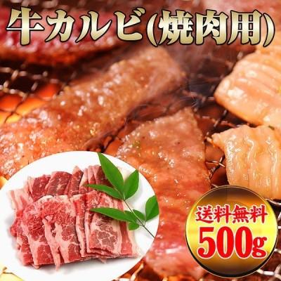 牛カルビ(焼肉用)500g