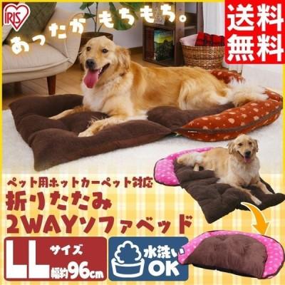 ペット ベッド マット あったか折りたたみソファベッド あったか 冬 おしゃれ ほかほか LLサイズ POSH960 ペット用品 猫 アイリスオーヤマ