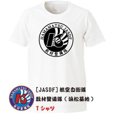 [JASDF]航空自衛隊 教材整備隊(ver2)(浜松基地) Tシャツ