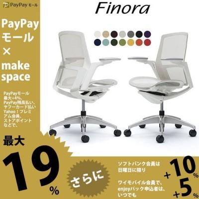 オカムラ フィノラ オフィスチェア C781CW ミドルバック ボディ:ホワイト 脚:ポリッシュ 座:メッシュ パネル:ホワイト 可動肘  Fin
