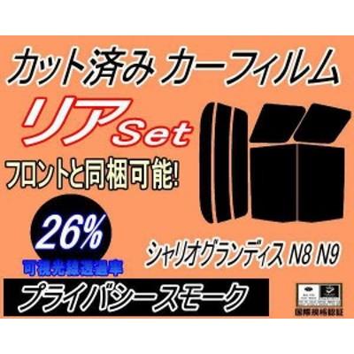 リア (b) シャリオグランディス N8 N9 (26%) カット済み カーフィルム 車種別 N84W N86W N94W N96W ミツビシ