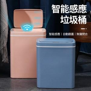 【AOTTO】智能感應式垃圾桶 塑膠垃圾桶(16L 靜音 除臭 智能感北歐白