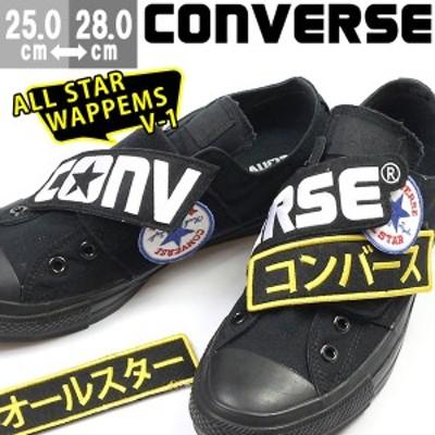コンバース スニーカー メンズ 靴 男性 ローカット ワッペン付き アレンジ ベルクロ CONVERSE ALL STAR WAPPENS V-1 OX 秋新作