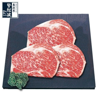 米沢牛 リブアイステーキ 200g (3枚)【化粧箱入り】