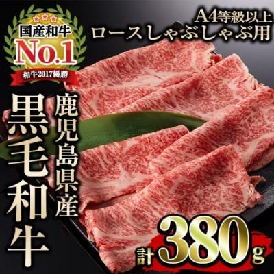 【12441】鹿児島県産A4等級以上黒毛和牛ロースしゃぶしゃぶ用(380g)【デリカフーズ】