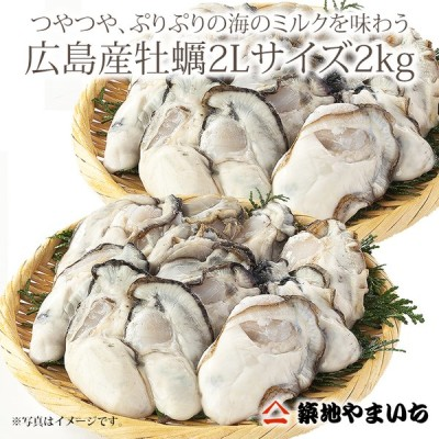 広島産牡蠣(カキ)2Lサイズ2kg (1kg袋x2)[加熱用・解凍後約850gx2袋]かき 牡蠣