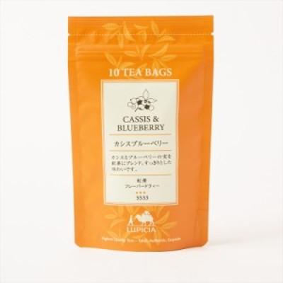 【お試しサイズ】【カシスブルーベリー】【ルピシア】【ティーバッグ】LUPICIA 10個入 インド ヴェトナム茶 緑茶 紅茶 フレーバードティ
