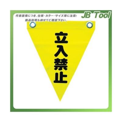 ユタカメイク 安全表示旗(ハト目・立入禁止) AF-1210