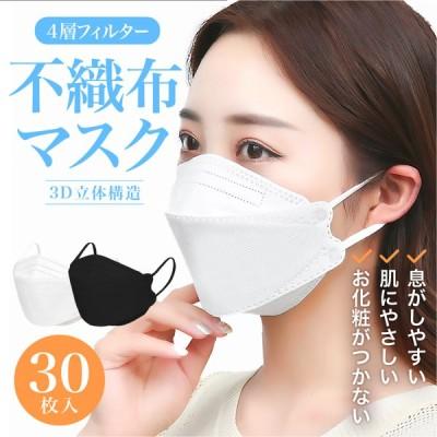 マスク 韓国 30枚入り KF94 不織布 柳葉型 立体 小さめ 大きめ 使い捨て カラーマスク