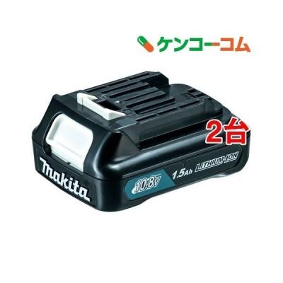 マキタ 10.8Vバッテリ1.5Ah BL1015 ( 2台セット )