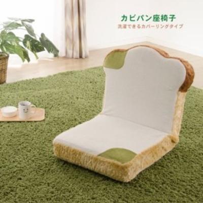 送料無料 座椅子 リクライニング コンパクト おしゃれ 日本製 座いす 座イス カバーリング カビパン座椅子 椅子 イス いす チェア フロア