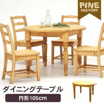 カントリー 家具 ダイニングテーブル 円形 (幅105×奥行105×高さ72cm) 引出し付き カントリー家具 ダイニング テーブル 木製 食卓机
