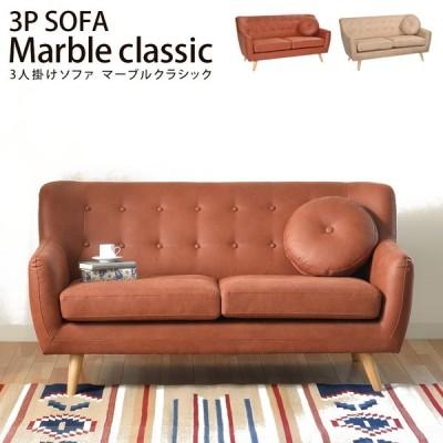 マーブルクラシック まあるく柔らかな雰囲気の3Pソファ 3人掛け・ファブリック・木脚 50002356    送料込み