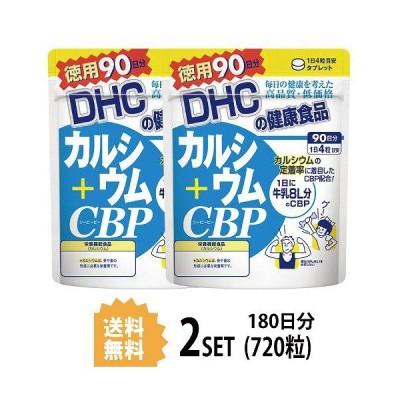 2パック DHC カルシウム+CBP 徳用90日分×2パック (720粒) ディーエイチシー 栄養機能食品(カルシウム)