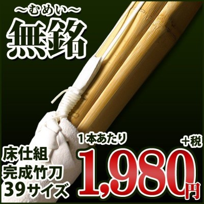 [3000円以上で送料無料]【新基準対応】 剣道 竹刀 「無銘」床仕組完成竹刀 39サイズ 1本