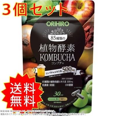 3個セット オリヒロ 植物酵素コンブチャ サプリメント まとめ買い 送料無料