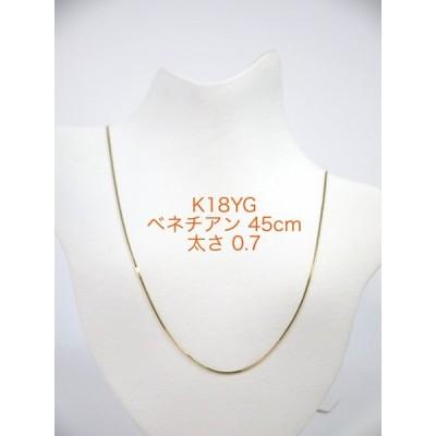K18YG ベネチアン チェーン 45センチ ピンスライド スライドチェーン イエローゴールド 0.7ミリ