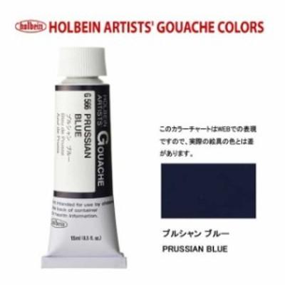 ホルベイン 不透明水彩5号(15ml) G566 プルシャンブルー