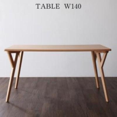 〔テーブル単品〕 リビングテーブル 幅140×奥行80cn 長方形  木製 北欧モダン ダイニングテーブル