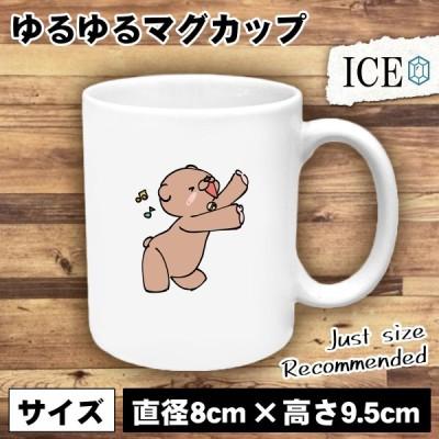 熊 おもしろ マグカップ コップ 陶器 可愛い かわいい 白 シンプル かわいい カッコイイ シュール 面白い ジョーク ゆるい プレゼント プレゼント ギフト