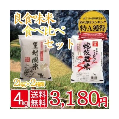 新米令和2年産 送料無料 お買い得 良食味米セット 但馬村岡米 (精白米)蛇紋岩米(精白米) 2kg×2袋セット