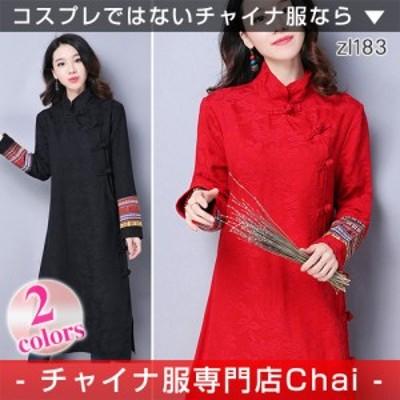 チャイナドレス ワンピース 刺繍 ロング丈 長袖 シンプル チャイナ服 普段着 舞台 衣装 民族 中国風 zl183