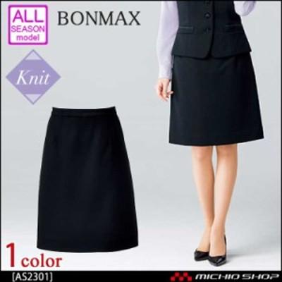 事務服 制服 BON ボンマックス セミタイトスカート AS2301