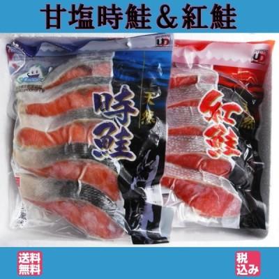 根室産 甘塩 紅鮭&時鮭切身(北海道原料) 5切P 4個入(各2個) 送料無料【代金引換不可】