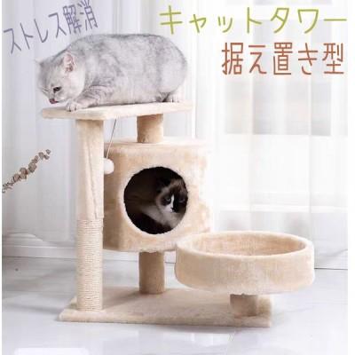 ペット 猫用品キャットタワー 据え置き型 大型 爪とぎ 麻紐 省スペース ハウス 運動不足 ストレス解消 ハンモック 隠れ家 おしゃれ