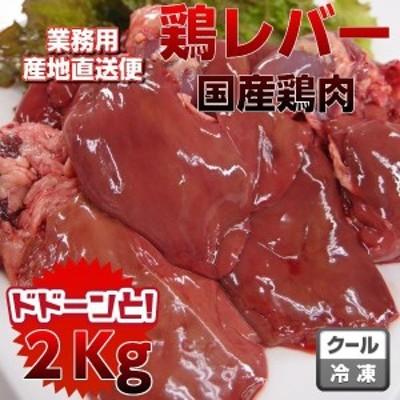 国産鶏レバー2kg 業務用 送料無料商品と同梱可能