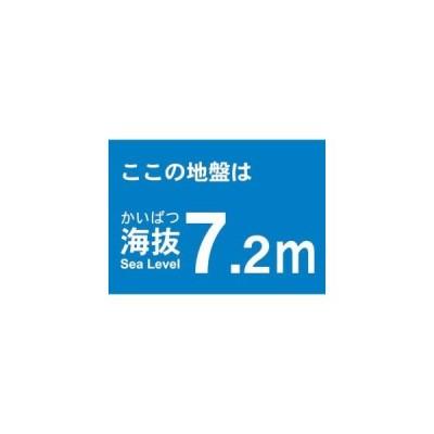 【メール便選択可】海抜ステッカー 7.2m (2枚入) TKBS-72