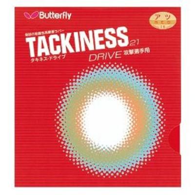 バタフライ タマス タキネス・D 品番:5410 カラー:レッド(006) サイズ:チュウ