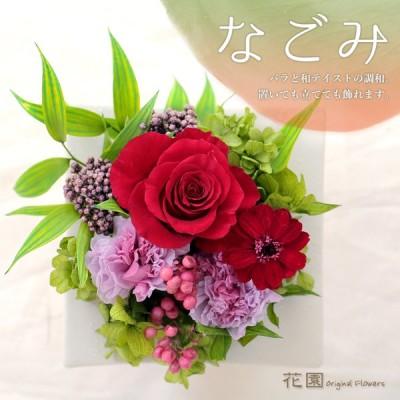 プリザーブドフラワー「なごみ・紅」クリアケース付き 誕生日 贈り物 記念日 母の日 敬老の日 プレゼント ギフト 枯れない 花 お祝い