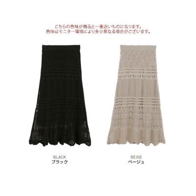 全2色》 かぎ針編み ボトムス 透かし編みスカート ロングスカート レディース かぎ編みスカート スカート《スカラップヘムかぎ針編み風ニットスカート